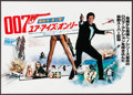 "Movie Posters:James Bond, For Your Eyes Only (United Artists, 1981). Japanese B3 (14.5"" X 20.25""). James Bond.. ..."