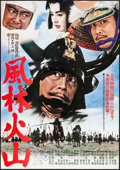 """Movie Posters:Foreign, Samurai Banners (Toho, 1968). Japanese B2 (20.25"""" X 28.75""""). Foreign.. ..."""