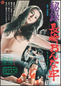 "Movie Posters:Exploitation, Secret Report from Nagasaki Women's Prison & Other Lot(Nikkatsu, 1971). Japanese B2s (2) (20.25"" X 28.75"") OriginalTitle: ... (Total: 2 Items)"