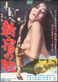 """Movie Posters:Foreign, Shinjuku Skin & Other Lot (Shochiku Eiga, 1968). Japanese B2s (2) (20.25"""" X 28.75""""). Foreign.. ... (Total: 2 Items)"""