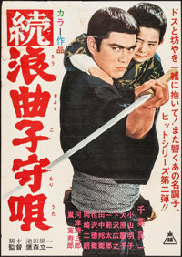 """Game of Chance (Toei Co. Ltd., 1965). Japanese B2 (20.25"""" X 28.75""""). Foreign"""