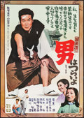 "Movie Posters:Foreign, It's Tough Being a Man (Shochiku Eiga, 1969). Japanese B2 (20.25"" X 28.75"") Original Title: Otoko Wa Tsurai Yo. Foreign...."