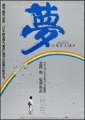 "Movie Posters:Foreign, Akira Kurosawa's Dreams (Warner Brothers, 1990). Japanese B2 (20.25"" X 28.5""). Foreign.. ..."