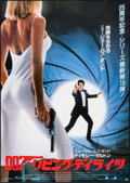"Movie Posters:James Bond, The Living Daylights (United Artists, 1987). Japanese B2 (20.25"" X28.75""). James Bond.. ..."