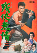 "Movie Posters:Foreign, Zankyo Mujo & Other Lot (Nikkatsu, 1968). Japanese B2s (2) (20"" X 28.5"" & 20.25"" X 28.5""). Foreign.. ... (Total: 2 Items)"