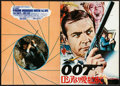 "Movie Posters:James Bond, From Russia with Love (United Artists, 1964). Very Fine. Japanese Program (32 Pages, 8.25"" X 11.75""). James Bond.. ..."