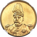 China, China: Republic Yuan Shih-kai Plumed Hat gold Pattern Dollar ND (1914) MS62 NGC,...
