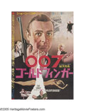 "Movie Posters:Action, Goldfinger (United Artists, 1964). Japanese B2 (27"" X 41""). The James Bond series began as spy thrillers with a political ed..."