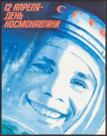 "Movie Posters:Foreign, Yuri Gagarin: Cosmonautics Day (1986). Russian Poster (17"" X 21.75"") Gusarov Artwork. Foreign.. ..."