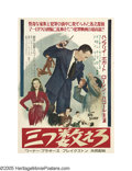 "Movie Posters:Film Noir, The Big Sleep (Warner Brothers, 1946). Japanese (20"" X 29""). Thisquintessential film noir was a true whodunit with so m..."