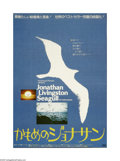"Movie Posters:Drama, Jonathan Livingston Seagull (Paramount, 1973). Japanese B2 Poster(20"" X 28.5""). ""I want to fly where no seagull has flown b..."