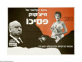 """Movie Posters:Hitchcock, Psycho (Paramount, 1960). Israeli Poster (19.5"""" X 27.5""""). One ofAlfred Hitchcock's best films, """"Psycho"""" is the granddaddy o..."""