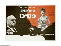 "Psycho (Paramount, 1960). Israeli Poster (19.5"" X 27.5""). One of Alfred Hitchcock's best films, ""Psycho&q..."
