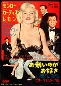 "Movie Posters:Comedy, Some Like It Hot (United Artists, 1959). Japanese B2 (20.25"" X28.5"").. ..."