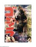 "Movie Posters:Science Fiction, Godzilla (Toho, 1954). Japanese B2 Poster (20"" X 28.5""). In 1954,Toho Studios introduced what was to become the longest-run..."