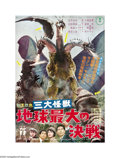 """Movie Posters:Science Fiction, Ghidrah, the Three Headed Monster (Toho, 1964). Japanese B2 Poster(20.5"""" X 28.5"""") Style A. A massive meteor falls to Earth ..."""