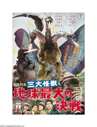 """Ghidrah, the Three Headed Monster (Toho, 1964). Japanese B2 Poster (20.5"""" X 28.5"""") Style A. A massive meteor f..."""