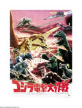"Movie Posters:Science Fiction, Destroy All Monsters (Toho, R-1973). Japanese B2 Poster (20"" X28.5""). This great re-release poster is considered by most to..."