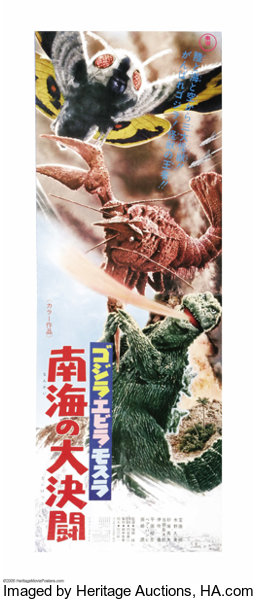 Godzilla vs the Sea Monster (Toho, R-1972)  Japanese Tatekan