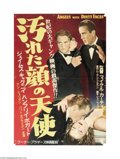 "Movie Posters:Drama, Angels With Dirty Faces (Warner Brothers, 1938). Japanese B2 Poster(20.5"" X 28.5""). This poster was released between 1947 a..."