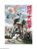 """Movie Posters:Fantasy, Great Monster War (Daiei, 1968). Japanese B2 Poster (20.5"""" X 28.5""""). This is the sequel to the famous """"100 Monsters"""" and the..."""