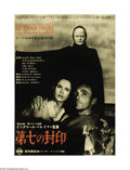 "Movie Posters:Foreign, The Seventh Seal (Svensk Filmindustri, 1957) Japanese Poster (20"" X29""). This is an ultra rare original release Japanese po..."