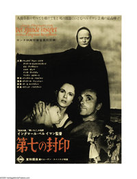 """The Seventh Seal (Svensk Filmindustri, 1957) Japanese Poster (20"""" X 29""""). This is an ultra rare original relea..."""
