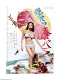 """Movie Posters:Adventure, Fathom (20th Century Fox, 1967). Japanese Poster (20"""" X 28.5""""). This wonderful Japanese poster features one of the most gorg..."""