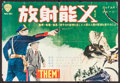 """Movie Posters:Science Fiction, Them! (Warner Brothers, 1954). Japanese Chirashi (14"""" X 9.5"""") DS.Science Fiction.. ..."""