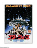 "Movie Posters:Science Fiction, The Empire Strikes Back (20th Century Fox, 1980). Japanese Poster(20"" X 28.5""). Offered here is a vintage, theater-used pos..."
