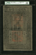 World Currency, China Empire Ming Dynasty 1 Kuan 1368-99 Pick AA10.. ...