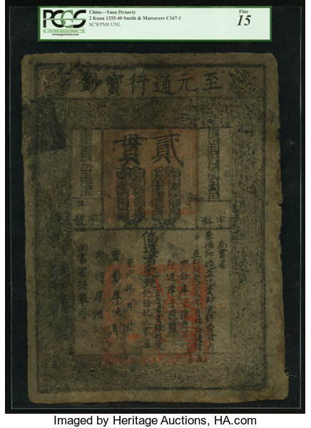 61f90b412f China Empire Yuan Dynasty 2 Kuan 1335-40 Pick UNL S/M#C167-1 ...