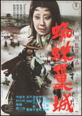 "Movie Posters:Foreign, Throne of Blood (Toho, R-1970). Japanese B2 (20"" X 28.5""). Foreign.. ..."
