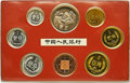 """China: People's Republic 8-Piece """"Year of the Dog"""" Proof Set 1982-(s) Proof,... (Total: 8 coins)"""