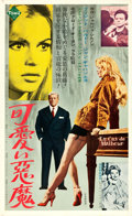 """Movie Posters:Sexploitation, Love is My Profession (Towa, 1959). Japanese Poster (38.5"""" X62.5"""").. ..."""