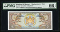 World Currency, Bhutan Royal Government 2 Ngultrum ND (1981) Pick 6* Replacement.. ...