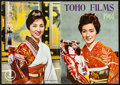 """Movie Posters:Foreign, Toho Films (Toho, 1961). Japanese Program (82 Pages, 5.75"""" X 8.5""""). Foreign.. ..."""
