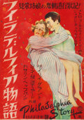 """Movie Posters:Comedy, The Philadelphia Story (MGM, 1948). First Post-War Release Japanese B3s (2) (14.25"""" X 20"""", 14.5"""" X 20.75"""") 2 Styles.. ... (Total: 2 Items)"""