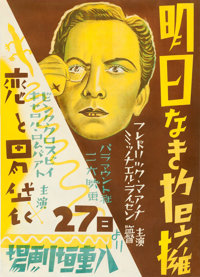 """Death Takes a Holiday (Paramount, 1934). Full-Bleed Japanese Pre-War B2 (17.5"""" X 24.5"""")"""