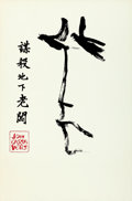 "Movie Posters:Crime, The Killing of a Chinese Bookie (Faces, 1976). One Sheet (25"" X37.75"") Calligraphy Style.. ..."