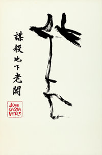 """The Killing of a Chinese Bookie (Faces, 1976). One Sheet (25"""" X 37.75"""") Calligraphy Style"""