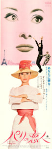 Movie Posters:Romance, Funny Face (Paramount, R-1966). Japanese STB (20.5...