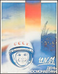 """Movie Posters:Foreign, Cosmonautics Day (1980s). Russian Poster (17"""" X 21.5"""") V. SurisArtwork. Foreign.. ..."""