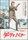 "Movie Posters:Crime, Dirty Harry (Warner Brothers, 1971). Japanese B2 (20"" X 29"").Crime.. ..."