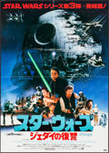 "Movie Posters:Science Fiction, Return of the Jedi (20th Century Fox, 1983). Japanese B2 (20.25"" X28.75"") 70mm Style. Science Fiction.. ..."