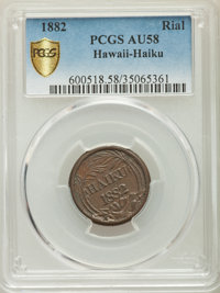 1882 TOKEN Haiku Plantation One Rial Token AU58 PCGS Secure. PCGS Population: (8/10). NGC Census: (8/8)....(PCGS# 600518...