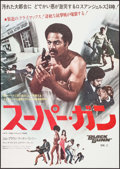 "Movie Posters:Blaxploitation, Black Gunn (Columbia, 1972). Japanese B2 (20"" X 28.5"").Blaxploitation.. ..."