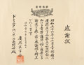 Asian:Chinese, A Letter Presented to Dominic Man-Kit Lam From Keio University. 12inches high x 16 inches wide (30.5 x 40.6 cm). The letter...