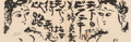 Asian:Japanese, Shiko Munakata (Japanese, 1903-1975). Limerick. Ink onpaper. 5-1/2 inches high x 16-3/4 inches wide (14.0 x 42.5 cm)(w...