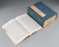 Asian:Chinese, A Set of Six Chinese Books: Dictionary from the Kangxi to QingDynasties, published 1928. ...